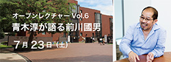 オープンレクチャーVol.6 青木淳が語る前川國男