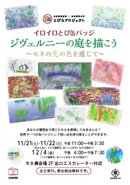 20151012_缶バッジpj_モネ展_ポスター