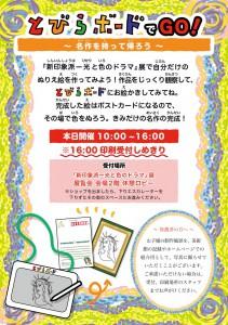 chirashi_1502-01
